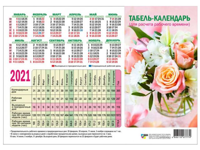 """Календарь-табель листовой А4 на 2021 год """"Цветы"""""""