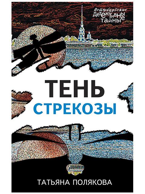 """Книга А6 Полякова Т. """"Тень стрекозы"""" Эксмо, мягкая обложка"""