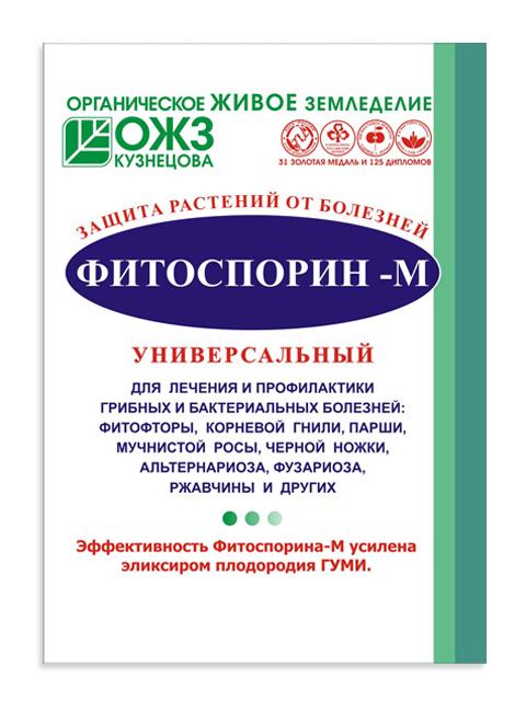 Фитоспорин-М универсал 10 гр, биофун, порошок
