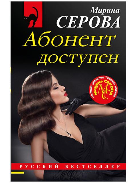 """Книга А6 Серова Марина """"Абонент доступен"""" Эксмо, мягкая обложка"""