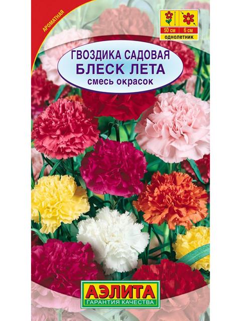 Гвоздика садовая Блеск лета,  ц/п, 0,1 гр