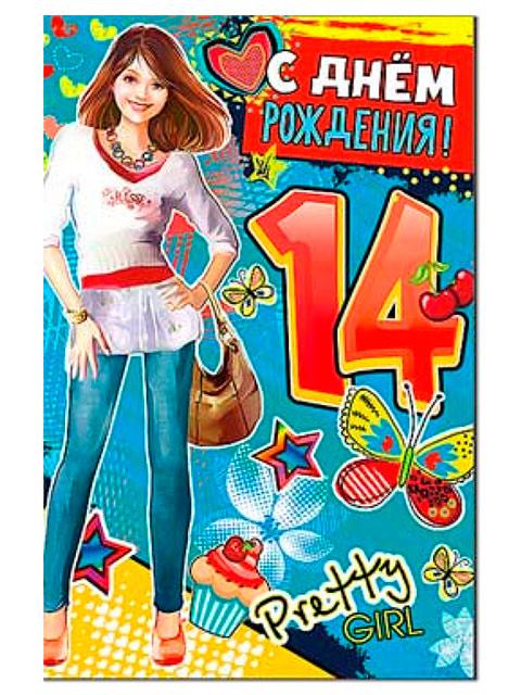 """Открытка А5 """"С Днем Рождения! 14 лет. Pretty Girl"""" с поздравлением"""