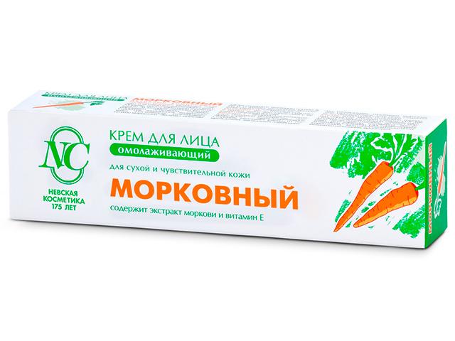 """Крем для лица Весна """"Морковный"""" омолаживающий, 40 мл."""