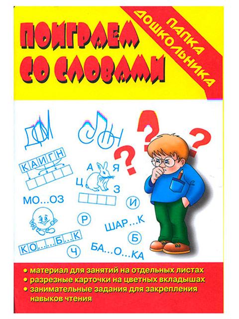"""Папка дошкольника А5 """"Поиграем со словами""""  (0 +)  /ДЛ.РПТ,/"""