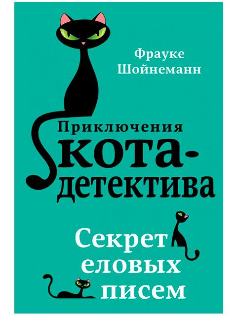 """Книга А5 Фрауке Шойнеманн """"Приключения кота-детектива: Секрет еловых писем"""" Эксмо (12 +)  /ДЛ.С./"""