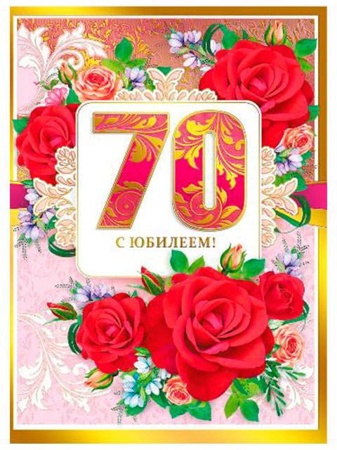 """Открытка А4 """"С Юбилеем! 70 лет"""" с поздравлением"""