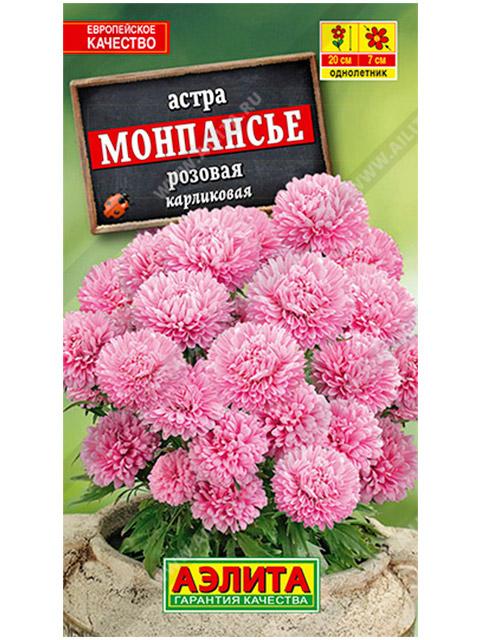 Астра Монпансье розовая, ц/п, 0,2 г.