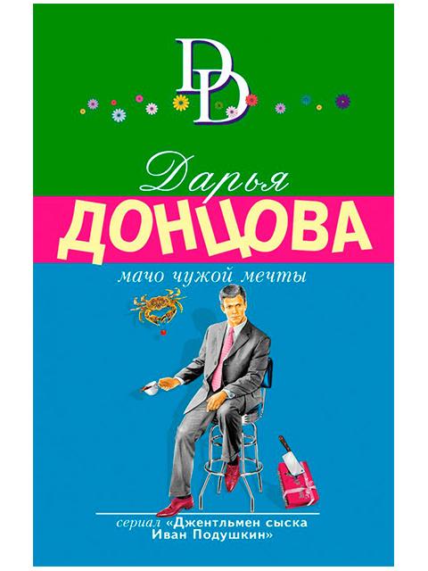Мачо чужой мечты | Донцова Дарья / Эксмо / книга А6 (16 +)  /ОД.С./