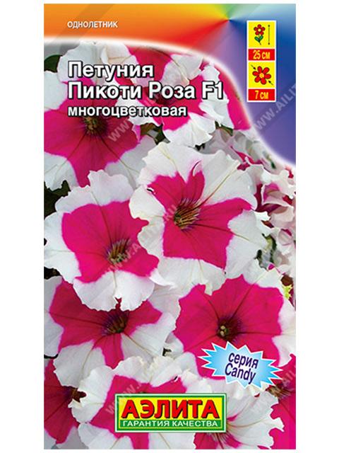 Петуния Пикоти Роза F1 многоцветковая, ц/п, 10 штук