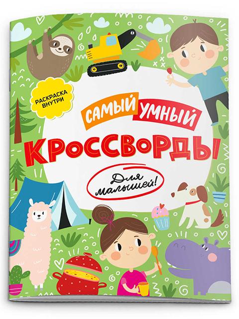 """Книжка А4 Феникс+ """"Самый умный. Кроссворды. Для малышей!"""" (6 +)  /ДЛ.РПТ,/"""