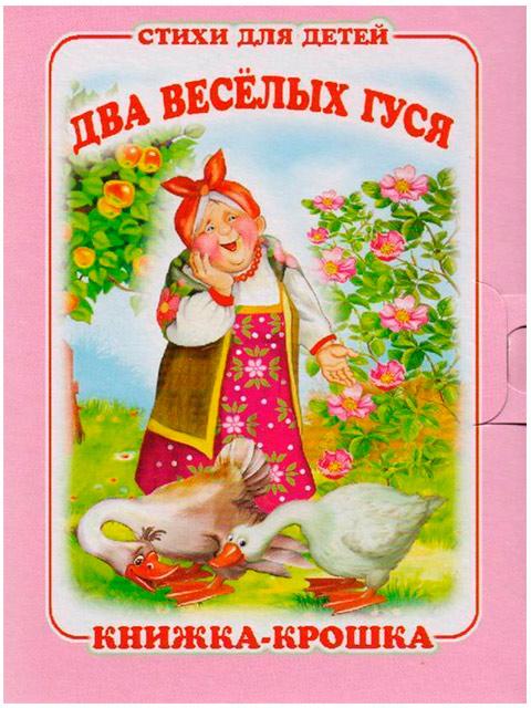 Два веселых гуся | Книжка-крошка / Атберг  (0 +)  /ДЛ.М./
