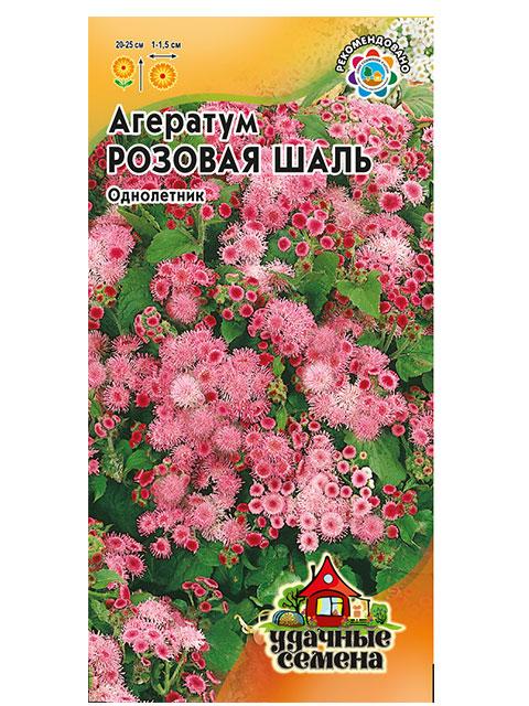Агератум Розовая шаль, 0,1 г, ц/п, Уд. с.