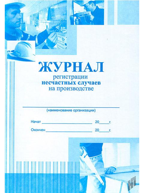 Журнал регистрации несчастных случаев на производстве А4, 32 листа