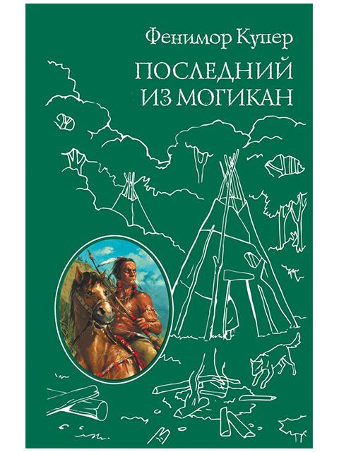 """Книга А5 Купер Фенимор """"Всемирная классика приключений. Последний из могикан, или Повествование о 1757 годе"""" Эксмо (12 +)  /ДЛ.С./"""