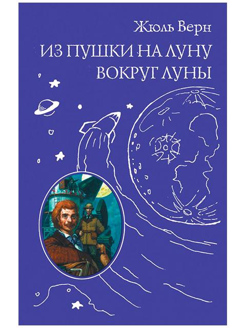Из пушки на Луну. Вокруг Луны   Жюль Верн / Эксмо / книга А5 (12 +)  /ДЛ.С./