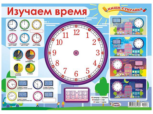 "Плакат А3 ""Изучаем время"" пиши-стирай"