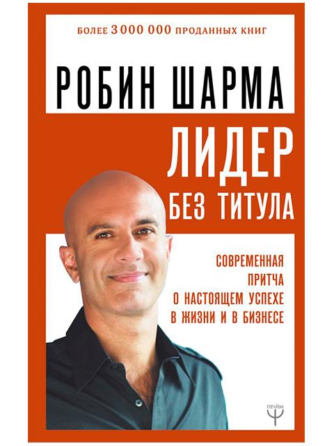 """Книга А5 АСТ """"Лидер без титула. Современная притча о настоящем успехе в жизни и в бизнесе"""" Шарма Р., мягкая обложка"""