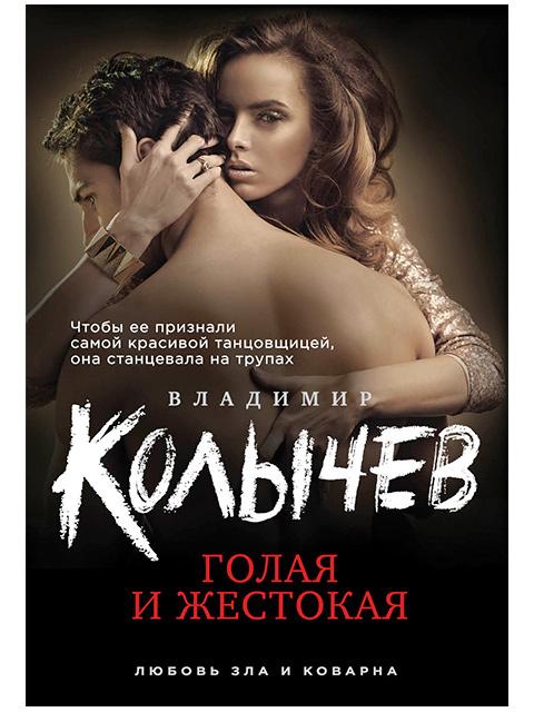 Голая и жестокая | Колычев Владимир / Эксмо / книга А6 (16 +)  /ОД.С./