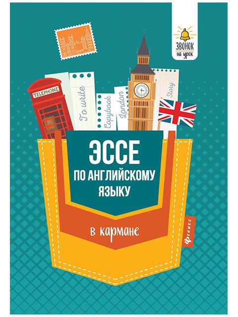 "Прописи А6+ Феникс ""Эссе по английскому языку в кармане"" Ягудена А., мягкая обложка"