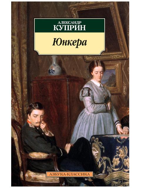 Юнкера | Куприн А. / Азбука-Классика / книга А5 (16 +)  /ОХ.К./