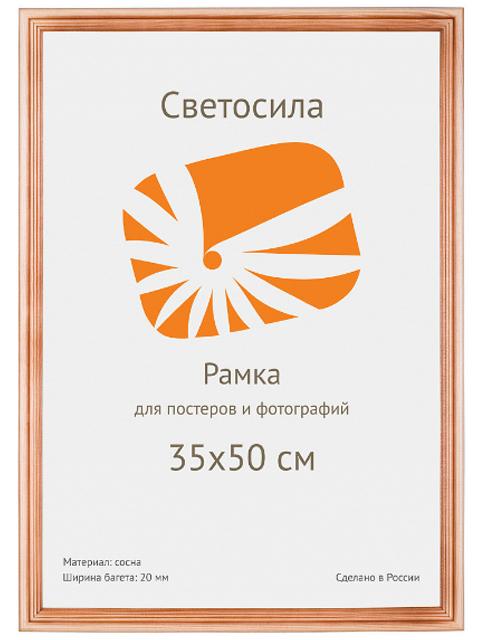 """Фоторамка деревянная 35х50 """"Светосила"""", сосна"""