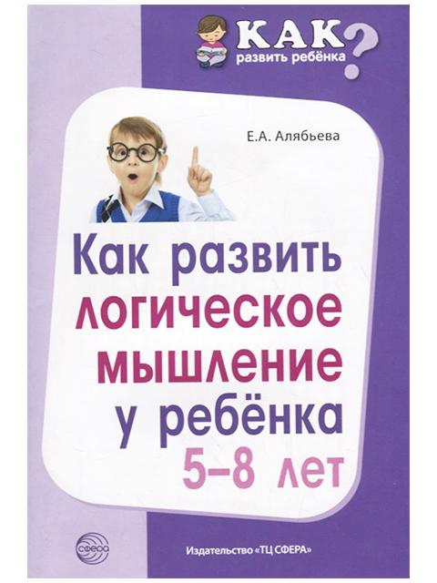 """Книга А5 ТЦ Сфера """"Как развить ребенка? Как развить логическое мышление у ребенка 5-8 лет"""""""