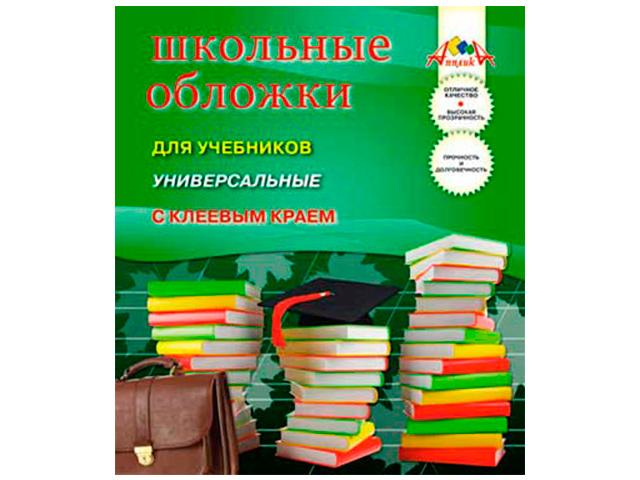 Обложка для учебников, универсальная, с липким слоем, 233х405 мм, 5 штук в упаковке