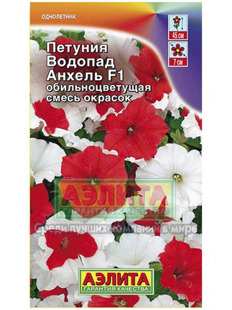 Петуния Водопад Анхель F1 обильноцветущая, смесь окрасок, ц/п R