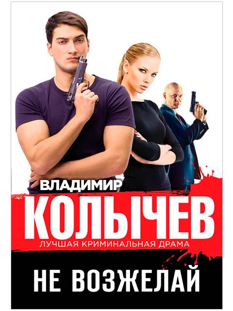 """Книга А6 Колычев Владимир """"Не возжелай"""" Эксмо, мягкая обложка"""