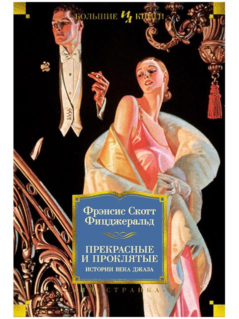 """Книга А5 Фрэнсис Скотт Фицджеральд """"Прекрасные и проклятые. Истории века джаза"""" (Большие книги) Иностранка"""
