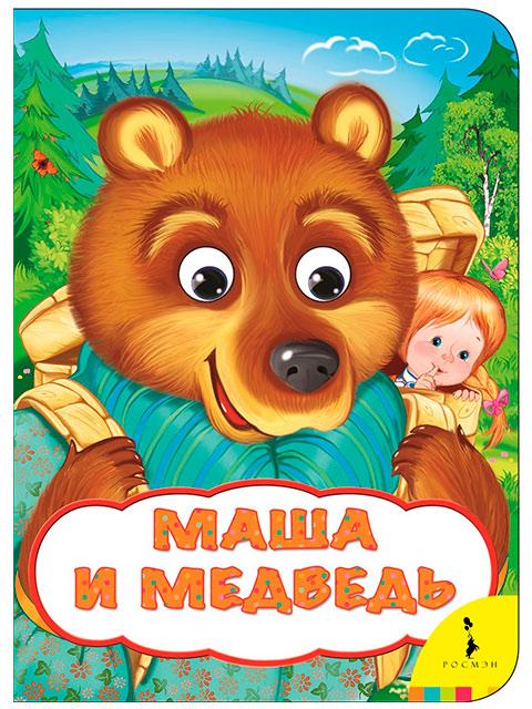 Маша и медведь | Веселые глазки / Росмэн / книжка-глазки (0 +)  /ДЛ.М./
