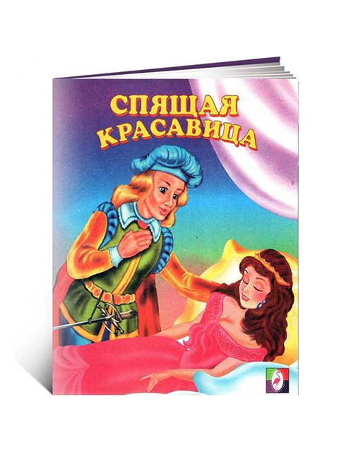 Спящая красавица / Фламинго / книга А5 (0 +)  /ДЛ.М./