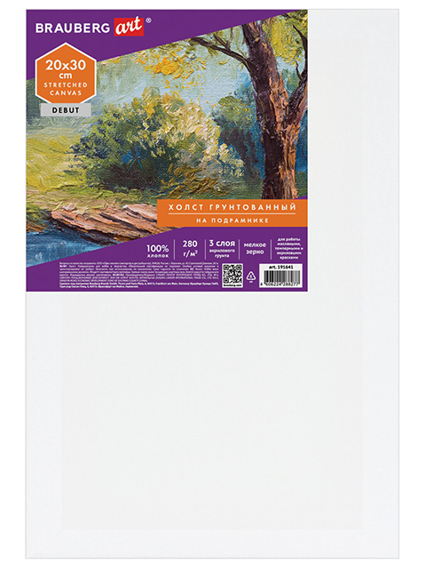 "Холст BRAUBERG ""ART DEBUT"" 20х30 см, грунтованный на подрамнике, мелкое зерно"