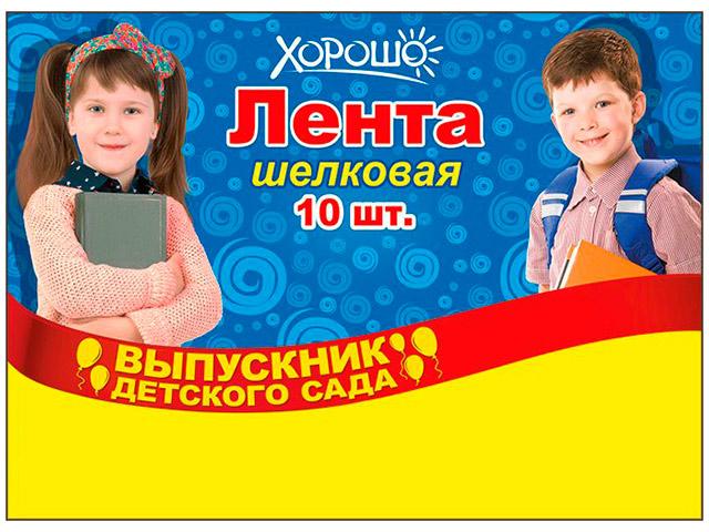 """Лента """"Выпускник детского сада"""" шелковая, красная 10шт. в упак"""