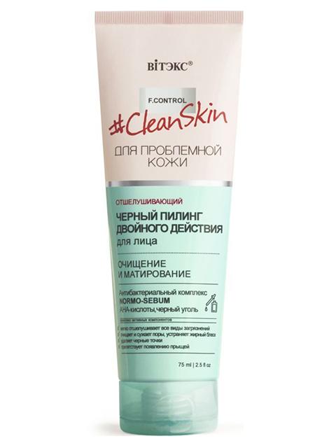 """Пилинг для лица Витэкс """"Clean Skin"""" черный, двойного действия, для проблемной кожи, 75мл"""