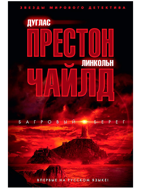 "Книга А5 Престон Д., Чайлд Л. ""Багровый берег"" Азбука"