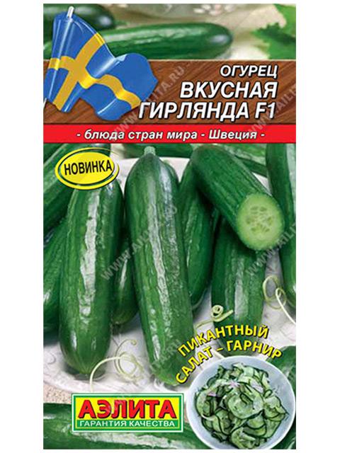 Огурец Вкусная гирлянда F1, 10 шт, ц/п