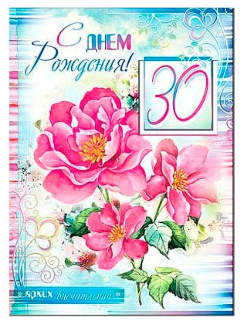 поздравления с юбилеем 30 лет тетюхину лепестки