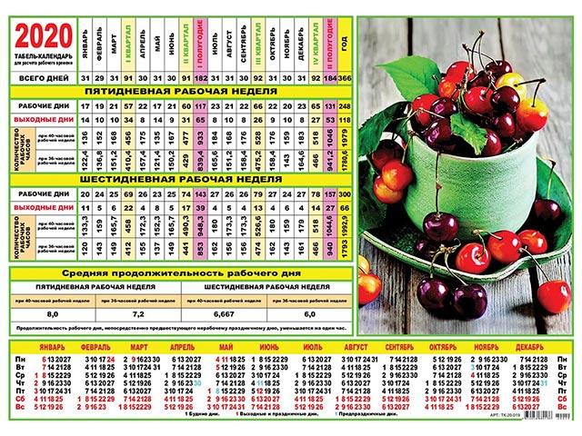 """Календарь-табель листовой А4 на 2020 год """"Натюрморт"""""""