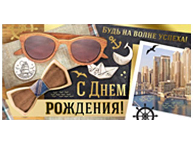 """Открытка-конверт """"С Днем рождения! Будь на волне успеха!"""""""