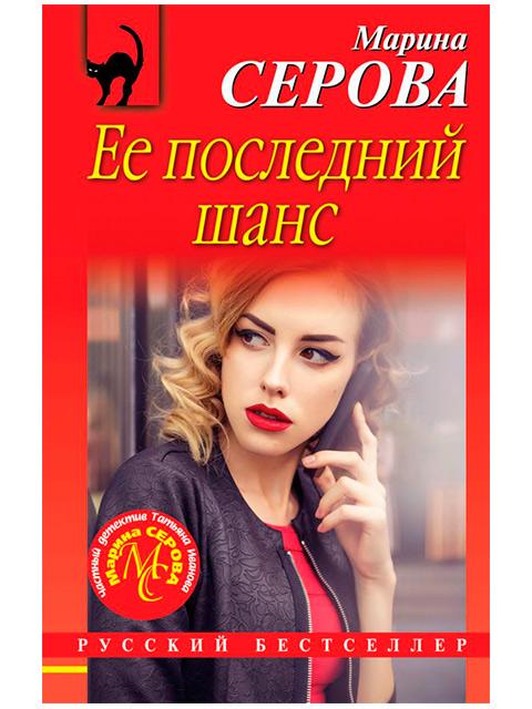 """Книга А6 Серова Марина """"Её последний шанс"""" Эксмо, мягкая обложка"""