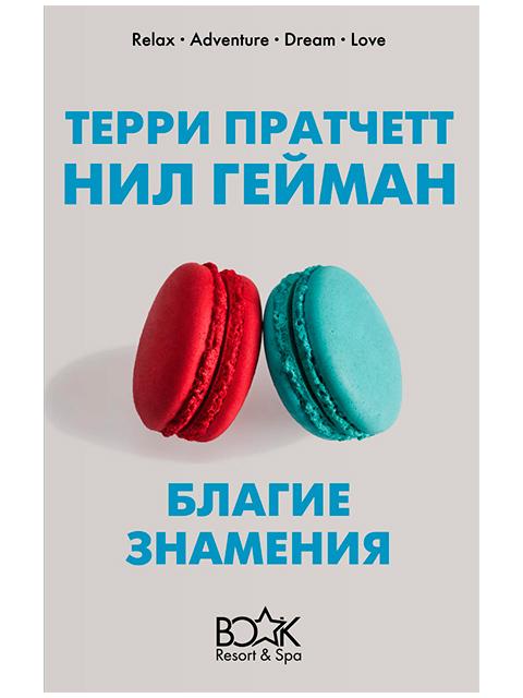 """Книга А5 Пратчетт Т., Гейман Н. """"Благие знамения"""" Эксмо, мягкая обложка"""