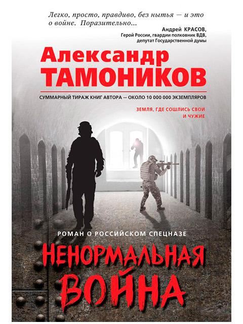 """Книга А6 Тамоников Александр """"Ненормальная война"""" Эксмо, мягкая обложка"""