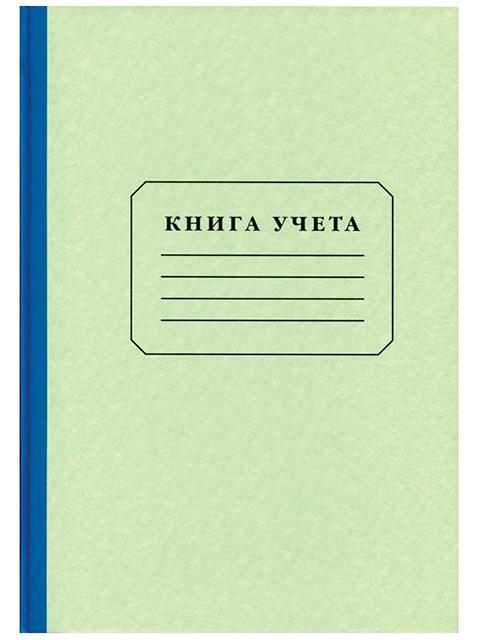 Книга учета А4 96 листов линия OfficeSpace блок газетный, обложка твердый картон