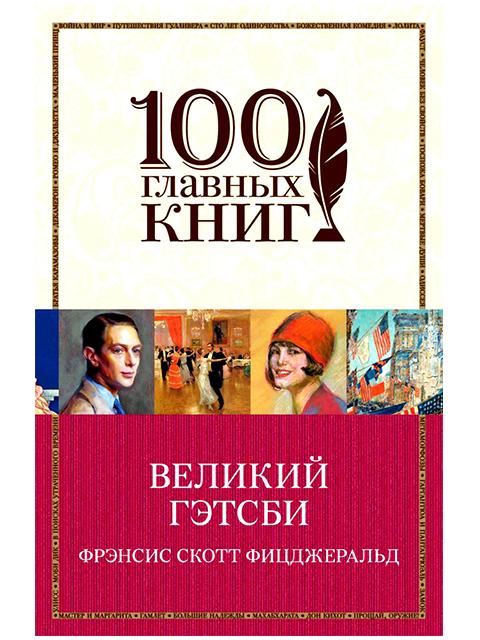 """Книга А5 Фрэнсис Скотт Фицджеральд """"Великий Гетсби"""" (100 главных книг) Эксмо, мягкая обложка"""