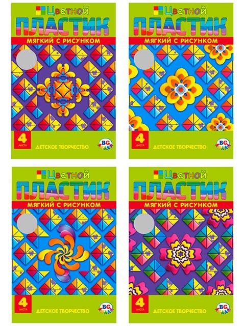 """Набор для детского творчества Би Джи """"Пластик А4 цветной мягкий EVA"""" 4 листа 4 цвета"""