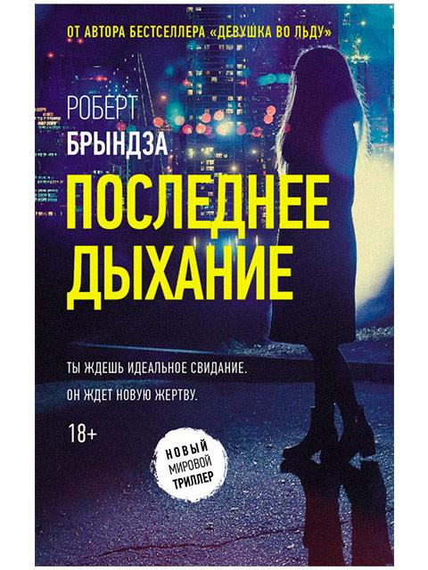 "Книга А5 Роберт Брындза ""Последнее дыхание"" АСТ"