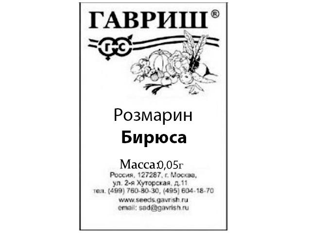 Розмарин Бирюса 0,05 г б/п