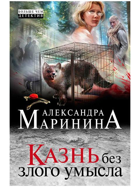 """Книга А6 Маринина А. """"Казнь без злого умысла"""" Эксмо"""