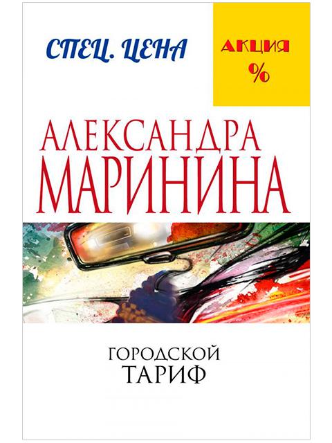 Городской тариф | Маринина А. / Эксмо / книга А6 (16 +)  /ОД.С./